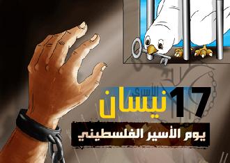 رسالة دائرة شؤون المغتربين الى الجاليات الفلسطينية بمناسبة يوم الاسير الفلسطيني .