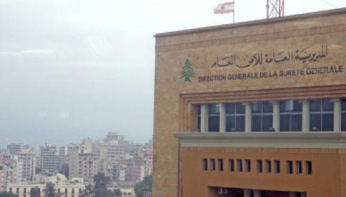 الأمن العام اللبناني يعيد استقبال طلبات تجديد الإقامة لفلسطينيي سوريا