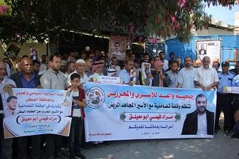 وقفة تضامنيّة أمام منزل الأسير مراد أبو معيلق في مُخيّم النصيرات