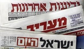 أهم عناوين الصحف الاسرائيلية 2019-6-16