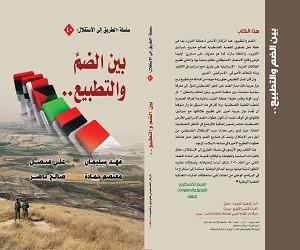 القضية الفلسطينية بين الضم والتطبيع