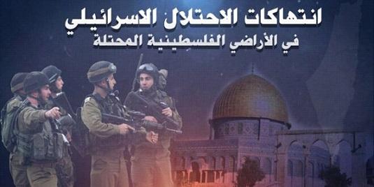 اعتقالات وإصابات برصاص الاحتلال ومستوطنون يهاجمون المواطنين وهدم منزل ومحال تجارية(الأربعاء)