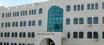 رام الله: التعليم تُعلن نتائج الامتحان التطبيقي الشامل للدورة الصيفية