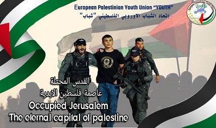 اتحاد الشباب الأوروبي الفلسطيني يحيي انتفاضة الشباب الباسلة في شوارع القدس المحتلة