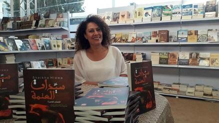 كاتبة فلسطينية ضمن القائمة القصيرة لجائزة الملتقى للقصة القصيرة العربية