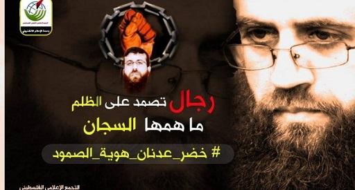 التجمع الاعلامي يطلق حملة دعم واسناد للشيخ خضر عدنان