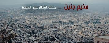 معركة جنين: صفحة مضيئة من تاريخ الجهاد الفلسطيني