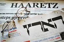 أضواء على الصحافة الإسرائيلية 2018-5-7