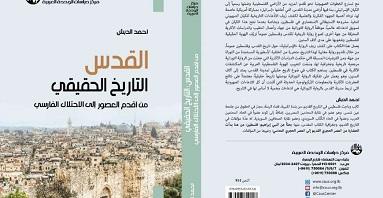مركز دراسات الوحدة العربية يصدر كتاب بعنوان