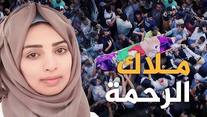 الذكرى الثانية لاستشهاد المسعفة رزان النجار برصاص الاحتلال