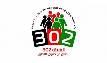 هيئة حقوقية تطالب بتوفير الحماية الجسدية للاجئين الفلسطينيين