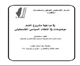 جديد مركز ملف في مواجهة مشروع الضم-في النظام السياسي الفلسطيني