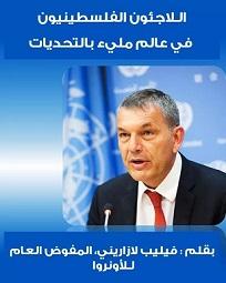 الاونروا ودورها تجاه اللاجئين الفلسطينيين في سوريا