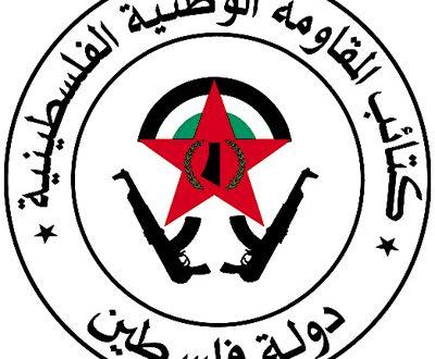 كتائب المقاومة الوطنية تقصف سديروت وشاعر هنيغف ومفتاحيم برشقات من الصواريخ