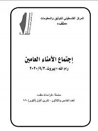كراس اجتماع الأمناء العامين رام الله -بيروت3/9/2020