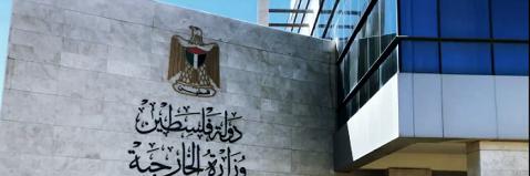الخارجية الفلسطينية: لا وفيات جديدة في صفوف جالياتنا حول العالم