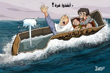 أنقذوا غزة