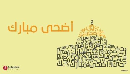 تحتجب المجموعة 194 عن الصدور بمناسبة حلول عيد الأضحى المبارك