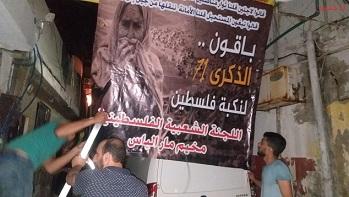 اللاجئون الفلسطينيون في لبنان يستعدون لإحياء ذكرى النكبة