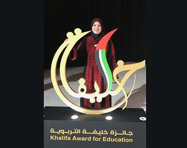 فلسطينية تفوز بجائزة خليفة التّربويّة لعام 2020 في أبو ظبي
