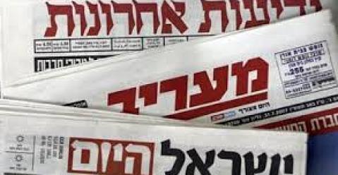 أهم عناوين الصحف الإسرائيلية 28/6/2020