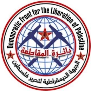 دائرة المقاطعة في الجبهة الديمقراطية لتحرير فلسطين تثمن الإحتجاجات في