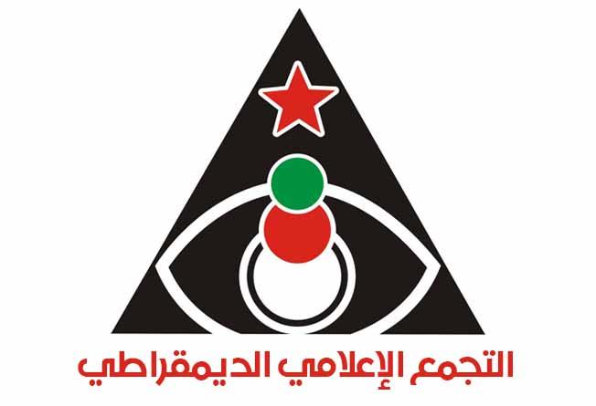 التجمع الإعلامي الديمقراطي يدعو لاحترام الحريات الإعلامية في غزة والضفة