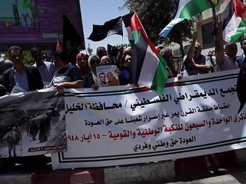 التجمع الديمقراطي الفلسطيني يحيي الذكرى «71» للنكبة