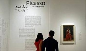 بيكاسو والأسرة في بيروت
