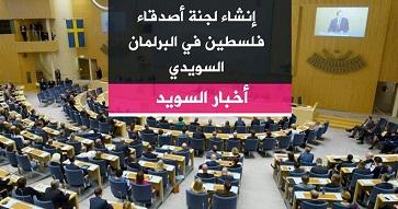 إطلاق لجنة أصدقاء فلسطين في البرلمان السويدي