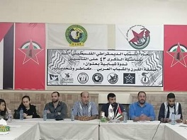 ندوة شبابية بمشاركة يسارية فلسطينية عربية دولية بمناسبة الذكرى 43 لتأسيس اتحاد الشباب الديمقراطي الفلسطيني