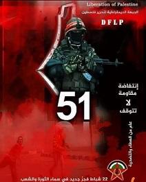 51 عاماً من المقاومة والنضال حتى دحر الاحتلال
