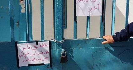شبان يغلقون مكتب خدمات