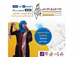 4 مدن عربية تحتضن «مهرجان فلسطين الدولي الخامس للثقافة»