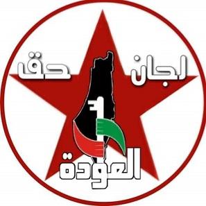 بيان صادر عن اتحاد لجان حق العودة ( حق ) في مخيم الرشيدية