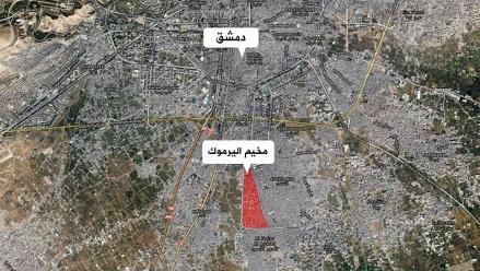 مخيم اليرموك: تعطيل طارئ للمدارس البديلة وحركة نزوح كثيفة عبر حاجز العروبة