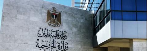 الخارجية الفلسطينية: رحلات جديدة لتأمين سفر الطلبة والمواطنين وفق آليات حجز جديدة