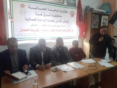 أكدت على ضرورة إنجاز خطة وطنية شاملة توفر مقومات الصمود للعمال كتلة الوحدة العمالية بمحافظة شرق غزة تنهي أعمال مؤتمرها العام الثامن