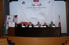 مؤتمر بيروت يؤكد أهميّة