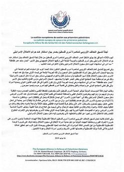 لجنة تنسيق التحالف الأوربي لمناصرة أسرى فلسطين يصدر بيان استنكار ضد جرائم الاحتلال الاسرائيلي