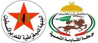 حركة القاومة الشعبية تهنئ «الديمقراطية» في عيد انطلاقتها