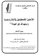 صدور كراس «اللاجئون الفلسطينيون في لبنان وسوريا واستهداف حق العودة» عن «ملف»