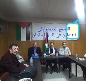 التجمع الديمقراطي بالانروا في لبنان : انتخابات العاملين عملية ديمقراطية لتحقيق المطالب