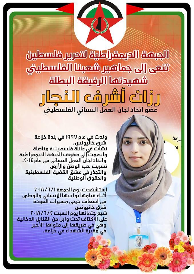 الجبهة الديمقراطية لتحرير فلسطين تنعى شهيدتها الرفيقة رزان النجار