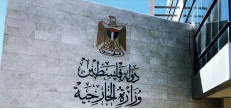 الخارجية الفلسطينية: اسرائيل دولة احتلال احلالي وتُثبت أنها دولة فصل عنصري أيضاً
