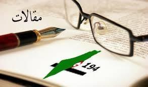 التطبيع الفلسطيني الفلسطيني يجب ان يسبق التطبيع مع إسرائيل