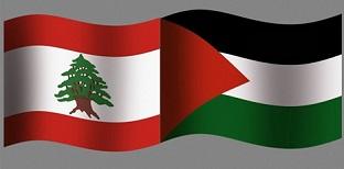 قراءة في مسار العلاقات اللبنانية - الفلسطينية