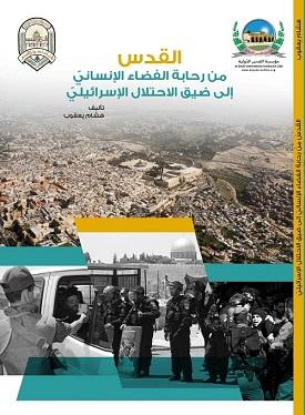 مؤسسة القدس الدولية وهيئة نصرة الأقصى تصدران كتاباً يرصد سقوط القدس من فضاء الإنسانيّة الجامع إلى ضيق الاحتلال الإسرائيليّ